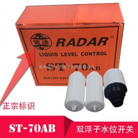 台湾雷达牌ST-70AB双浮球液位开关