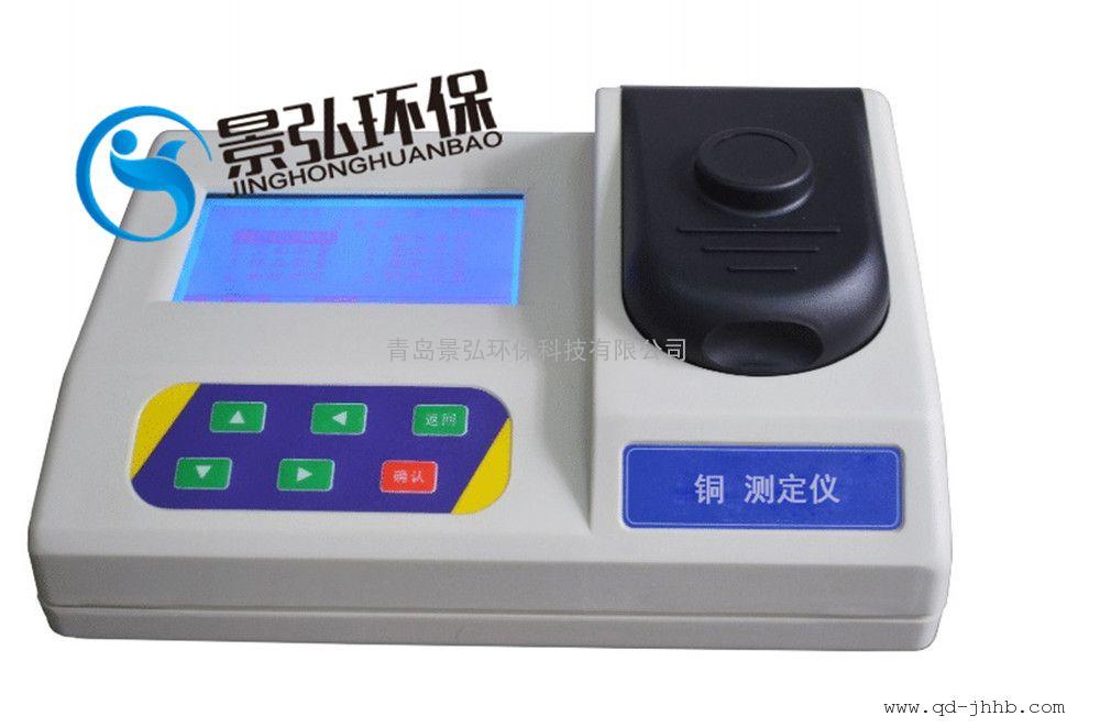 实验室铜离子测定仪,水中铜离子浓度的测定方法