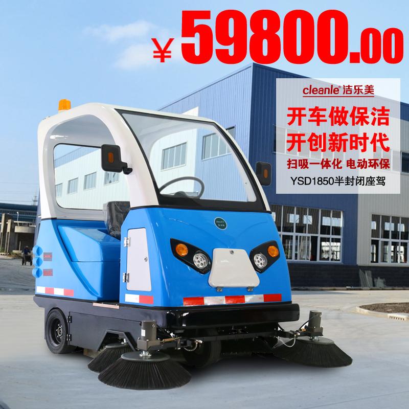 驾驶式扫地机工厂仓库街道物业小区驾驶式扫地车YSD1850