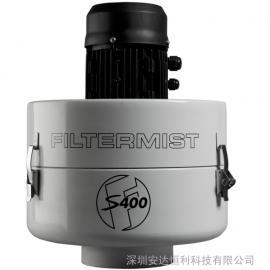 FILTERMIST油雾收集器S400
