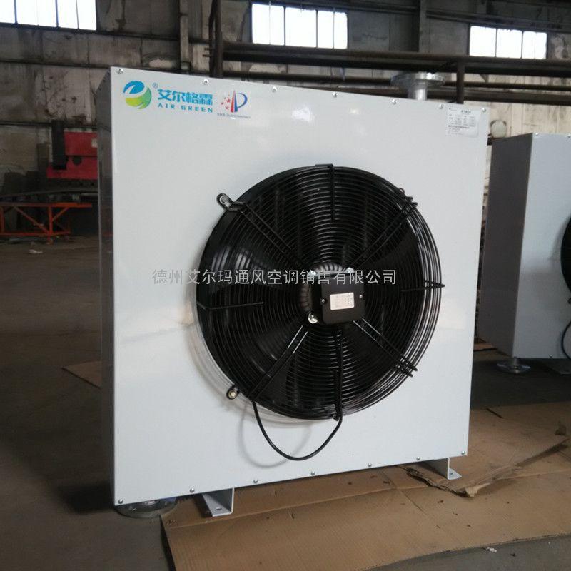 山东艾尔格霖NCBQ-30蒸汽型工业暖风机