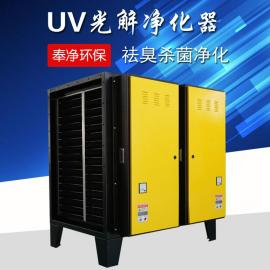 UV光解净化设备 废气臭气净化装置