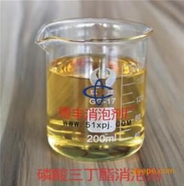 德丰磷酸三丁酯消泡剂 化学性稳定 无腐蚀 无毒