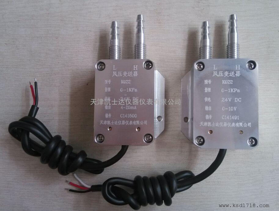 布袋除尘器差压变送器,K022压差风压传感器