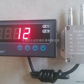 天津山东河北负压变送器,K022负压传感器