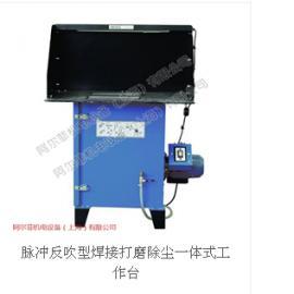 脉冲反吹型焊接打磨除尘工作台