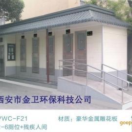高压水冲式移动厕所