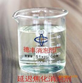 德丰延迟焦化消泡剂 高效型消泡剂 抑泡力强