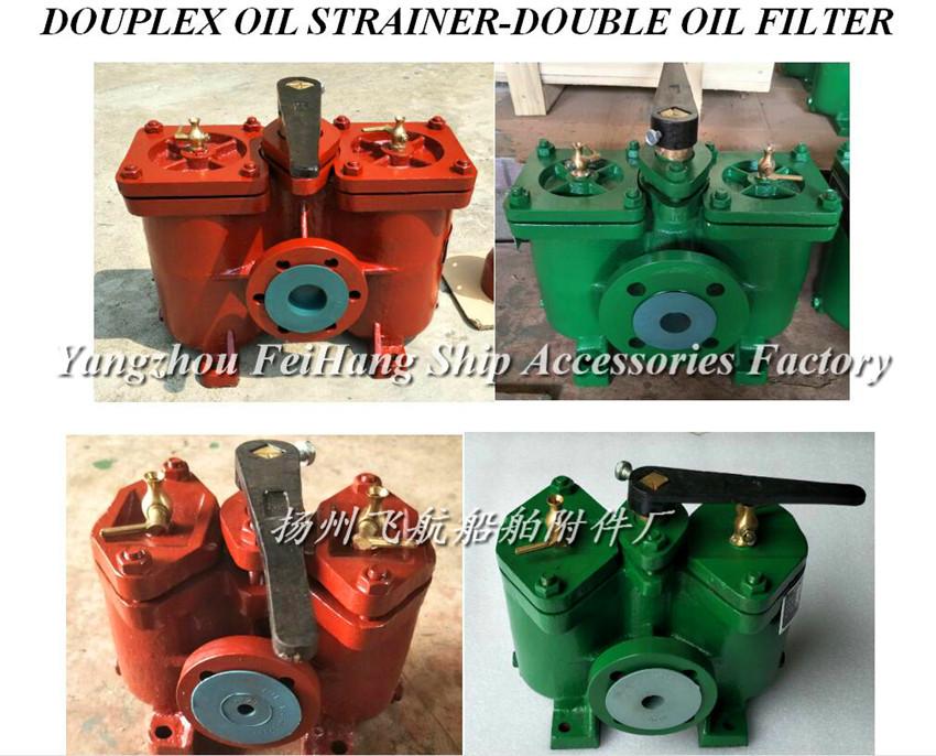 小型双联低压粗油滤器CB/T425-1994