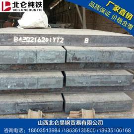 北仑昊钢原料纯铁板坯钢坯价格