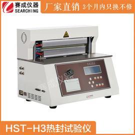 济南赛成HST-H3复合膜热封仪厂家