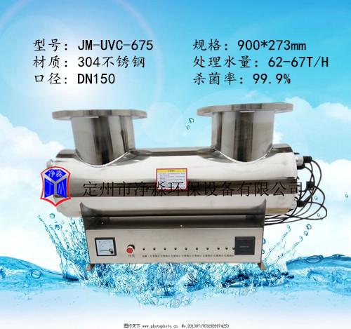 净淼JM-UVC-675不锈钢紫外线消毒杀菌可定制包邮贴牌