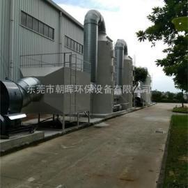 清远活性炭废气净化设备