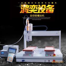 桌上型三轴自动拧螺丝机 多功能螺丝拧紧机