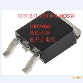 原厂直销电弧打火机专用MOS管100V17A TO-252 低开启 低内阻