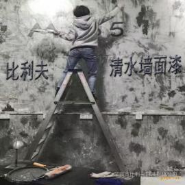清水砼涂料 仿水泥涂料 水泥清水漆 水泥漆品牌