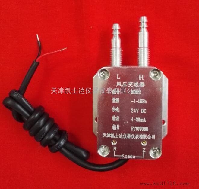 负压风机管道负压变送器,K022压力差压风压传感器