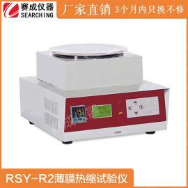 济南赛成RSY-02药用PVC硬片热缩率试验仪