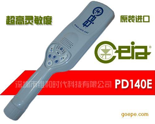 供应CEIA PD140E安检棒 PD140E手持金属探测器