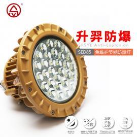 SED85照明电器 免维护节能防爆灯led 应急灯 防爆灯具防爆灯外壳