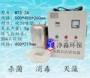 净淼供应WTS-2A内置式水箱自洁消毒器/臭氧发生器除藻仪
