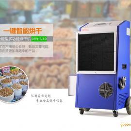 汇尔特小型烘干除湿机DFPHT/3.0