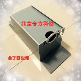 兔子固定箱 型号:HL-TGX