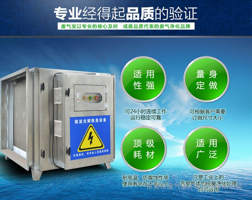 201不锈钢微波光解净化设备/厂家直销UV光解废气净化器10000m3/h