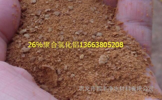 28%聚合氯化铝价格////污水处理专用絮凝剂厂家