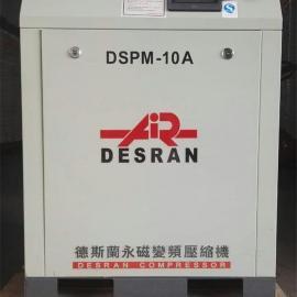 德斯兰11KW螺杆空压机DSR-15A