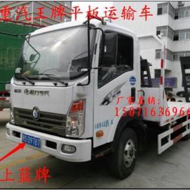 6吨8吨平板运输车厂家配置说明书