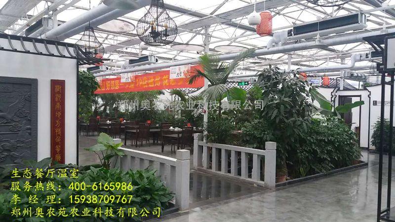 生态园生态餐厅温室