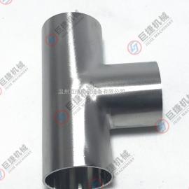 卫生级焊接三通 不锈钢焊接三通 304焊接三通 短三通