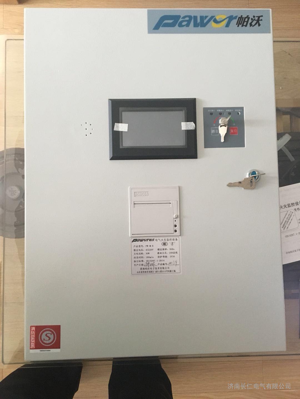 山东滨州生产供应剩余电流式电气火灾监控探测器厂家