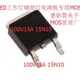 LN2545\LN2556MR\56AM专用MOS管15N10 15A100V TO-252