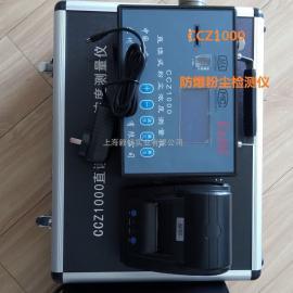 CCZ1000煤安型防爆直读式粉尘浓度测定仪