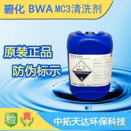 供��:碧化BWA MC3反�B透酸性清洗�┲型丨h保科技