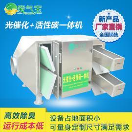 不锈钢UV光解+活性碳一体机10000m3/h