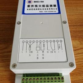 BWZJ-13A模拟量输出紫外线火焰检测器220V供电 带UV探头