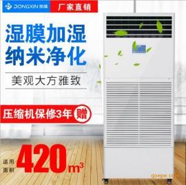广州东信风管式湿膜加湿器介绍