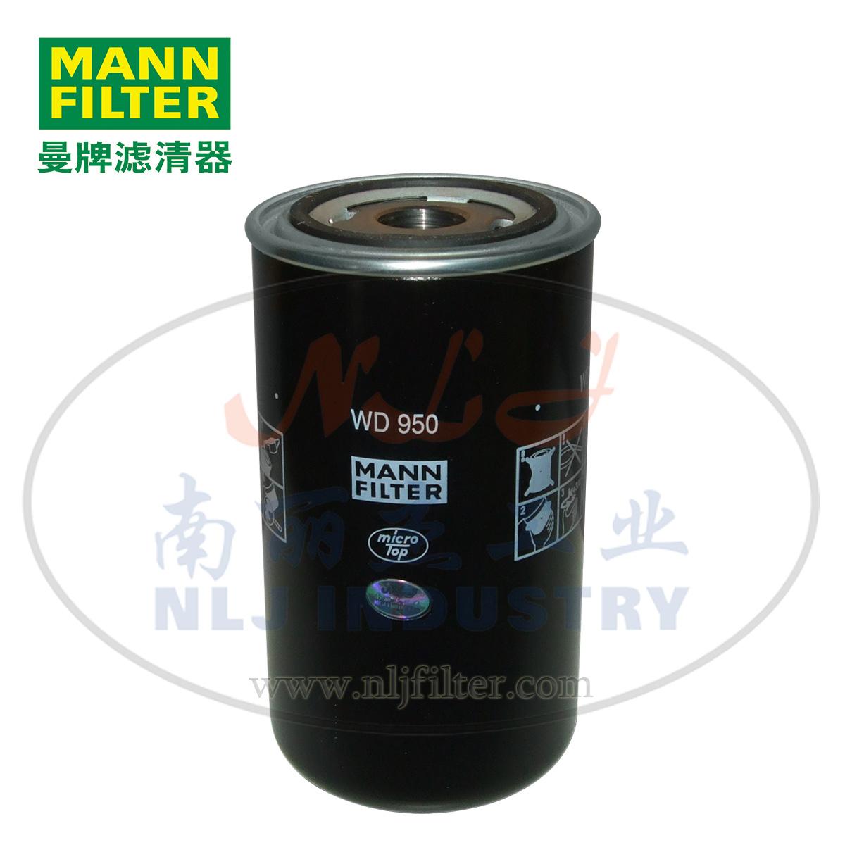 MANN-FILTER(曼牌滤清器)油滤WD950