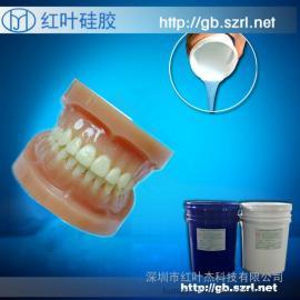牙齿印模硅橡胶材料