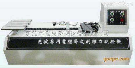 苏州南添光伏焊带剥离力试验机