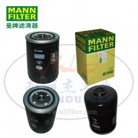 MANN-FILTER(曼牌滤清器)油滤W940