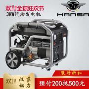 小型3KW汽油发电机价格