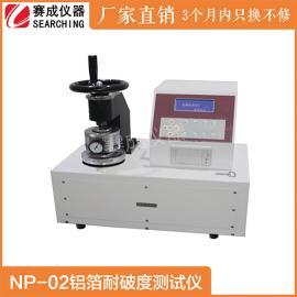 济南赛成NP-02药品包装用铝箔检测标准(YBB00152002)