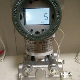 辽宁智能差压变送器|电容式压力变送器