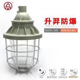 升羿SED51-100隔爆型防爆灯 防爆节能灯 隔爆型照明灯 厂家