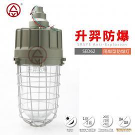 升羿SED62防爆隔离灯 防爆节能灯 防爆照明灯 隔爆型防爆灯