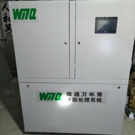 冲版水处理设备 印刷机废水处理成套高效环保产品